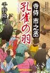 寺侍 市之丞 孔雀の羽-電子書籍