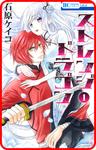 【プチララ】ストレンジ ドラゴン story01-電子書籍