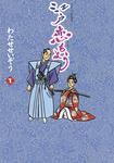 江戸恋もよう(1)-電子書籍
