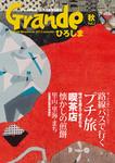 Grandeひろしま Vol.2-電子書籍