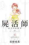 屍活師 女王の法医学(6)-電子書籍