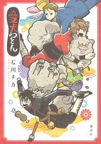 愛犬わをん-電子書籍