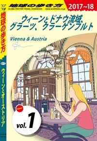 地球の歩き方 A17 ウィーンとオーストリア 2017-2018 【分冊】 1 ウィーンとドナウ流域、グラーツ、クラーゲンフルト-電子書籍