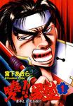 暁!!男塾 -青年よ、大死を抱け- 第1巻-電子書籍