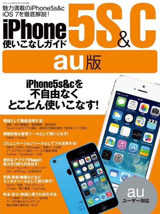 iPhone5s&c使いこなしガイド au版拡大写真