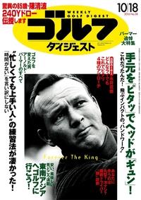 週刊ゴルフダイジェスト 2016/10/18号