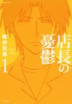 【1500円OFF】店長の憂鬱【期間限定1~3巻セット】-電子書籍