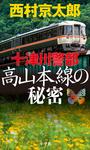 十津川警部 高山本線の秘密-電子書籍