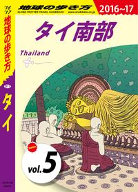 地球の歩き方 D17 タイ 2016-2017 【分冊】 5 タイ南部-電子書籍