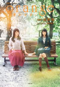 映画ノベライズ orange―オレンジ―