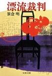 漂流裁判-電子書籍