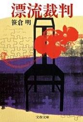 漂流裁判-電子書籍-拡大画像