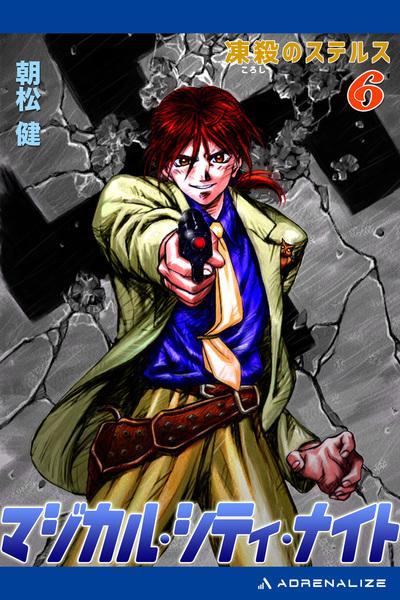 マジカル・シティ・ナイト(6) 凍殺(ころし)のステルス-電子書籍
