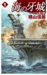 海の牙城1 マーシャル航空戦-電子書籍