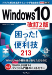 できるポケット Windows 10 困った!&便利技 213 改訂2版-電子書籍
