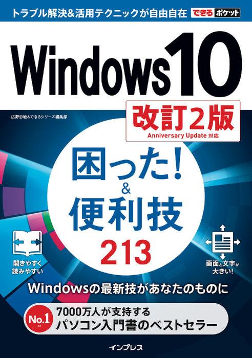 できるポケット Windows 10 困った!&便利技 213 改訂2版拡大写真