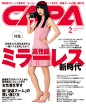 CAPA2017年2月号-電子書籍