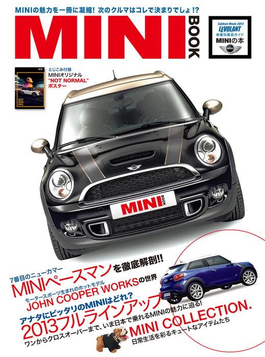 LE VOLANT車種別徹底ガイド MINIの本拡大写真