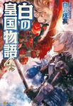 白の皇国物語4-電子書籍