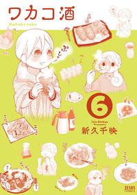 ワカコ酒 6巻-電子書籍