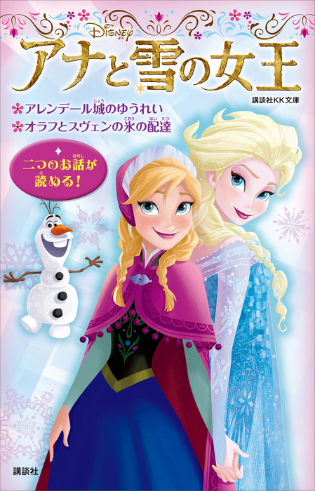 アナと雪の女王 アレンデール城のゆうれい オラフとスヴェンの氷の配達拡大写真
