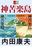 合本 神苦楽島(かぐらじま)【文春e-Books】-電子書籍