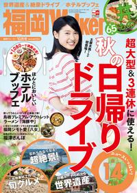 FukuokaWalker福岡ウォーカー 2015 10月号