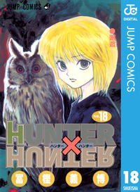 HUNTER×HUNTER モノクロ版 18