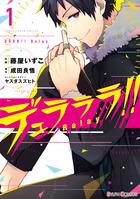 デュラララ!! Relay(シルフコミックス)
