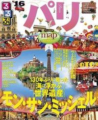 るるぶパリ'16-電子書籍