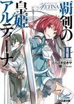 覇剣の皇姫アルティーナ2-電子書籍