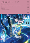 インスタント・マギ-電子書籍