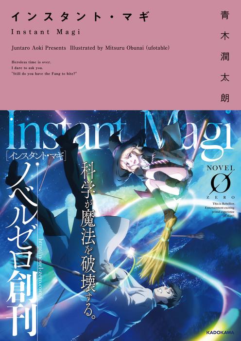 インスタント・マギ-電子書籍-拡大画像