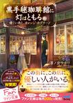 黒手毬珈琲館に灯はともる ~優しい雨と、オレンジ・カプチーノ~-電子書籍