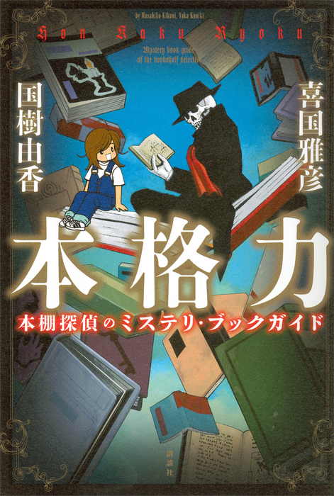 本格力 本棚探偵のミステリ・ブックガイド-電子書籍-拡大画像