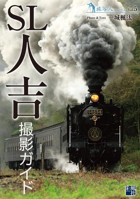SL人吉 撮影ガイド拡大写真