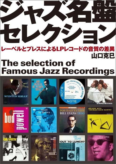 ジャズ名盤セレクション拡大写真
