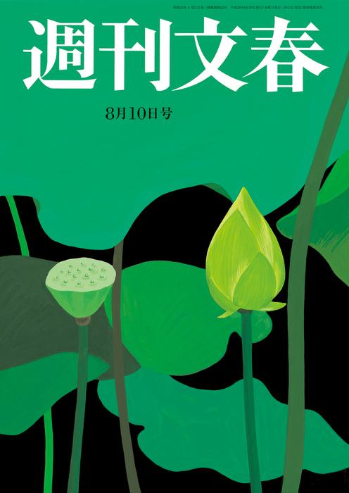 週刊文春 8月10日号-電子書籍-拡大画像