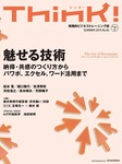 Think! 2015 Summer No.54-電子書籍
