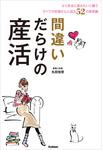 間違いだらけの産活-電子書籍