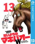 たいようのマキバオーW 13-電子書籍