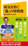 病気を防ぐ「腸」の時間割 老化は夜つくられる-電子書籍