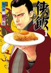 侠飯(1)