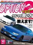 オプション2 2014年10月号-電子書籍
