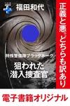 特殊警備隊ブラックホーク 狙われた潜入捜査官-電子書籍