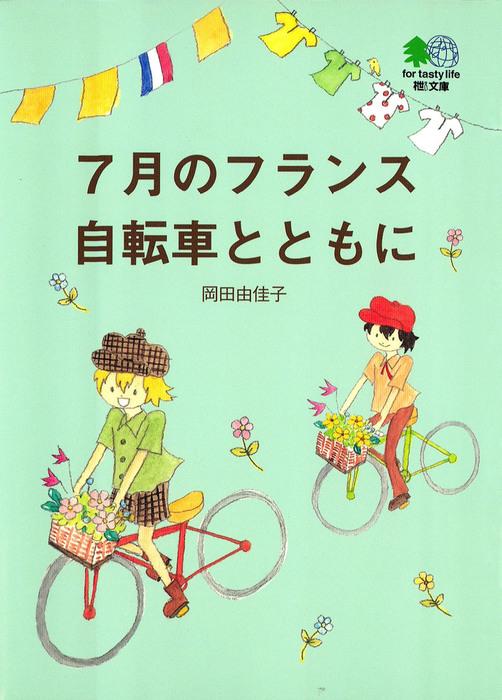 7月のフランス自転車とともに-電子書籍-拡大画像