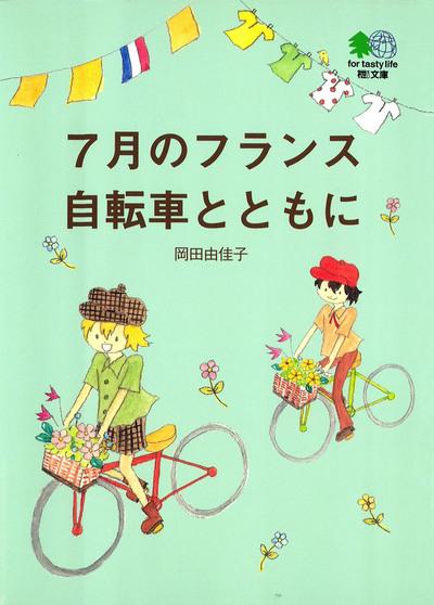 7月のフランス自転車とともに-電子書籍