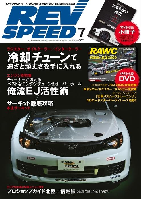 REV SPEED 2016年7月号拡大写真