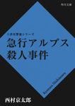 急行アルプス殺人事件-電子書籍