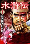 水滸伝 (1)-電子書籍